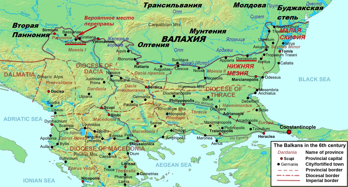 Балканские провинции Византии 6 века. Красными линиями подчеркнуты названия городов Сингидун и Доростол. Обозначено наиболее вероятное место первой переправы